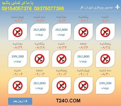 خرید اینترنتی بلیط هواپیما تهران لار 09154057376
