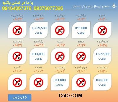 خرید اینترنتی بلیط هواپیما تهران مسکو 09154057376