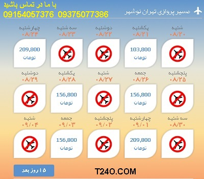 خرید اینترنتی بلیط هواپیما تهران نوشهر 09154057376