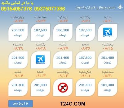 خرید اینترنتی بلیط هواپیما تهران یاسوج 09154057376