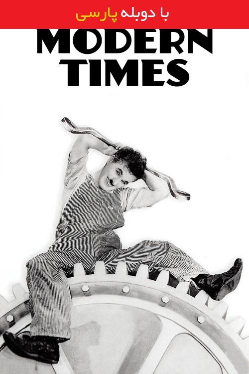 دانلود رایگان دوبله فارسی فیلم عصر جدید Modern Times 1936