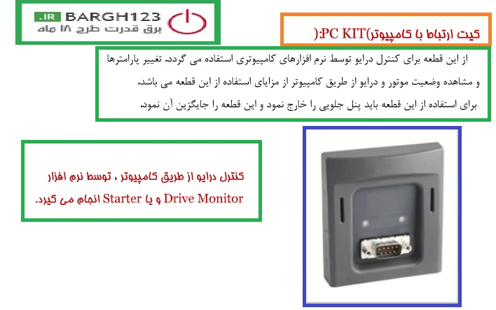 آموزش سخت افزاردرایو جلسه24