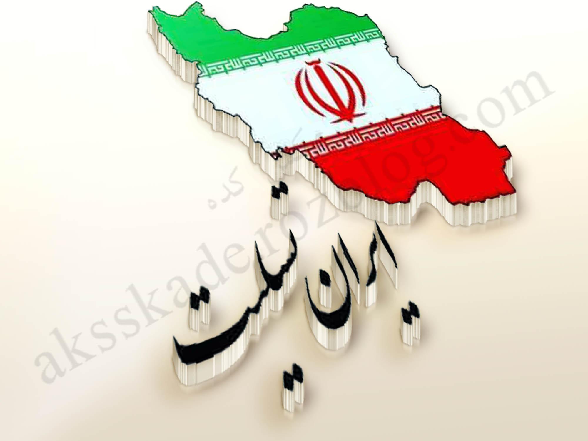 پروفایل تسلیت ایران من