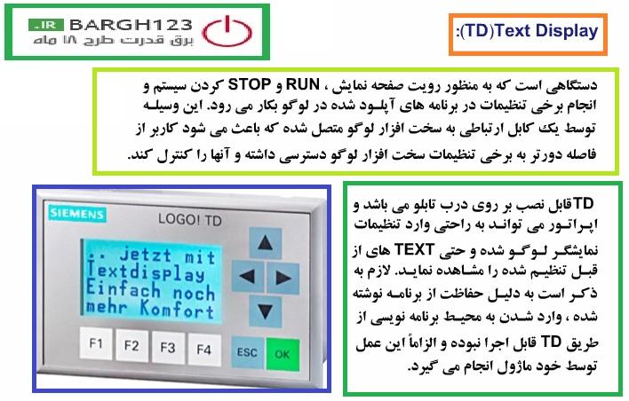 آموزش سخت افزار لوگو جلسه44