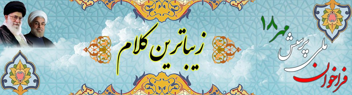 پرسش مهر 18/ وبلاگ زیباترین کلام