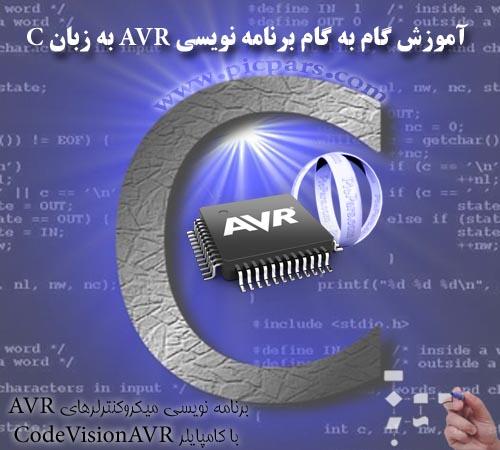 دانلود کتاب آشنايي با ميكروكنترولرهاي AVR و نرم افزار CodevisionAVR