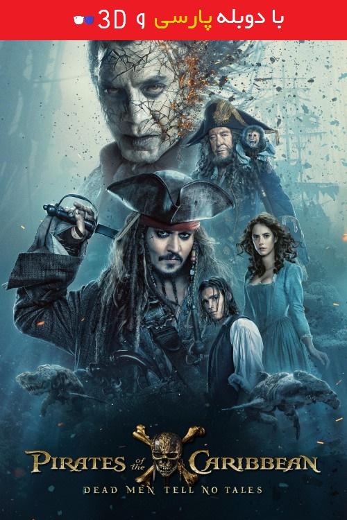 دانلود رایگان دوبله فارسی فیلم دزدان دریایی کارائیب 5 Pirates of the Caribbean: Dead Men Tell No Tales 2017