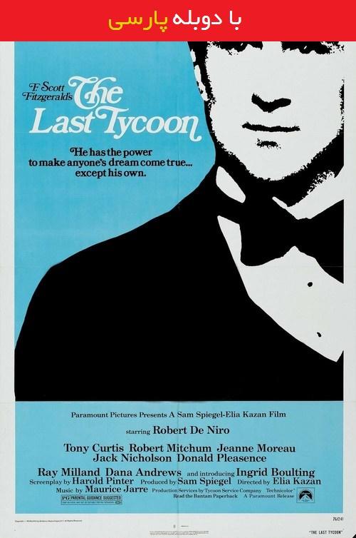 دانلود رایگان دوبله فارسی فیلم آخرین سرمایه دار The Last Tycoon 1976