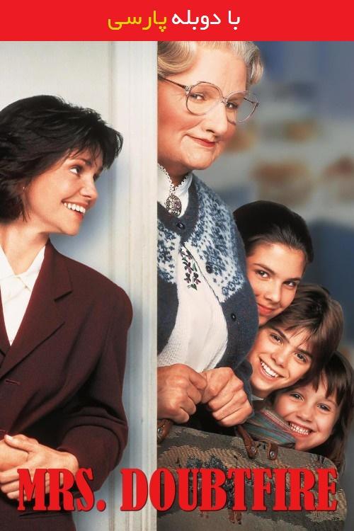 دانلود رایگان دوبله فارسی فیلم خانم داتفایر Mrs. Doubtfire 1993