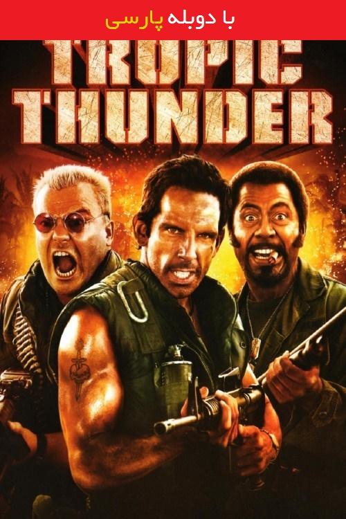 دانلود رایگان دوبله فارسی فیلم تندر گرمسیری Tropic Thunder 2008