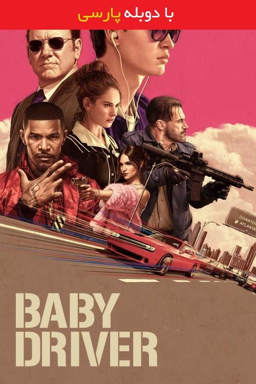 دانلود رایگان دوبله فارسی فیلم بیبی درایور Baby Driver 2017