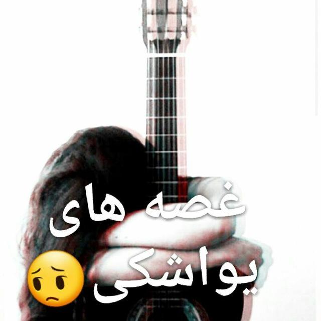 کانال تلگرام  غصه های یواشکی