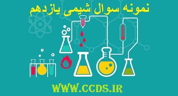 نمونه سوال فصل اول شیمی یازدهم