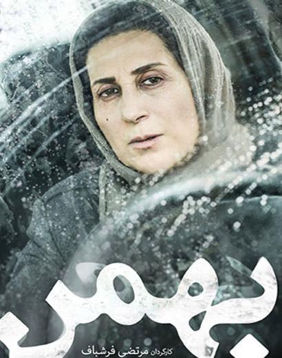 دانلود فیلم بهمن با لینک مستقیم و کیفیت