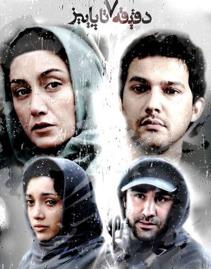 دانلود فیلم هفت دقیقه تا پاییز با کیفیت عالی و لینک مستقیم