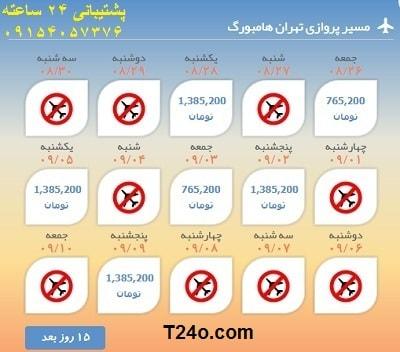 خرید اینترنتی بلیط هواپیما تهران المان.09154057376