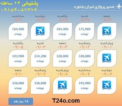 خرید اینترنتی بلیط هواپیما تهران بجنورد.09154057376