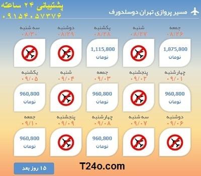 خرید اینترنتی بلیط هواپیما تهران دوسلدورف.09154057376