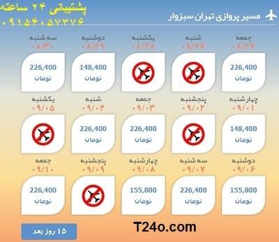 خرید اینترنتی بلیط هواپیما تهران سبزوار.09154057376