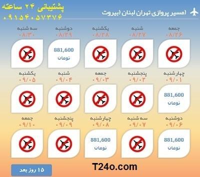 خرید اینترنتی بلیط هواپیما تهران لبنان.09154057376