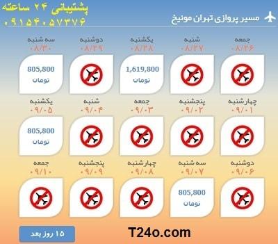 خرید اینترنتی بلیط هواپیما تهران مونیخ.09154057376