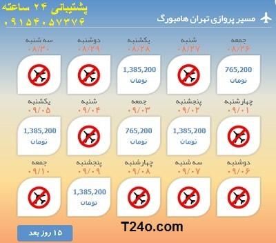 خرید اینترنتی بلیط هواپیما تهران هامبورگ.09154057376