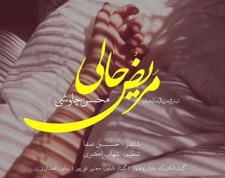 دانلود اهنگ مریض حالی از محسن چاوشی