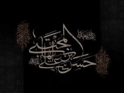 دانلود روضه مداحی شهادت امام حسن مجتبی(ع)