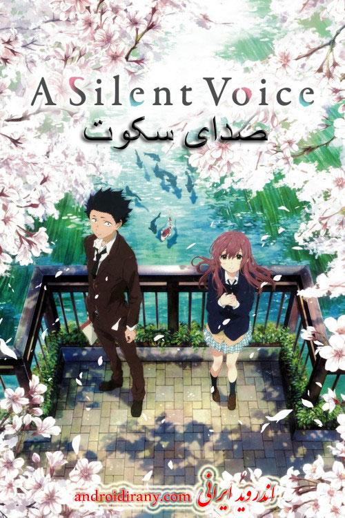 دانلود انیمیشن دوبله فارسی صدای سکوت A Silent Voice 2016