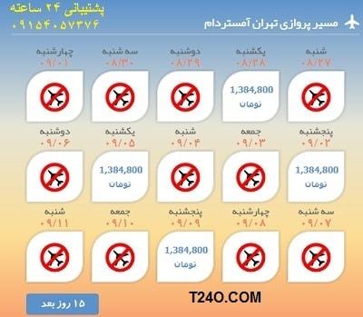 خرید اینترنتی بلیط هواپیما تهران آمستردام.09154057376