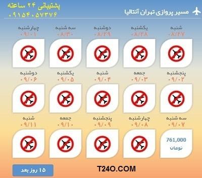 خرید اینترنتی بلیط هواپیما تهران آنتالیا.09154057376