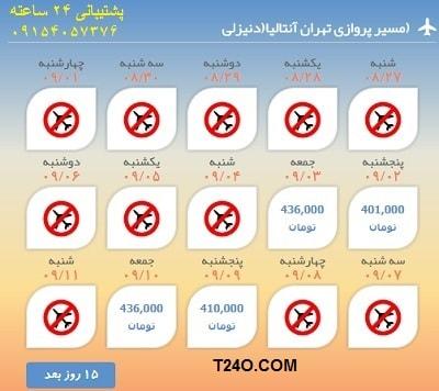 خرید اینترنتی بلیط هواپیما تهران آنتالیا دنیزلی.09154057376