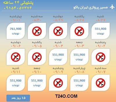خرید اینترنتی بلیط هواپیما تهران باکو.09154057376