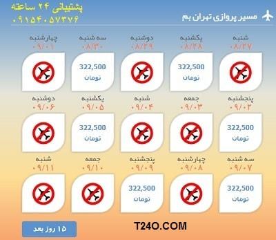 خرید اینترنتی بلیط هواپیما تهران بم.09154057376