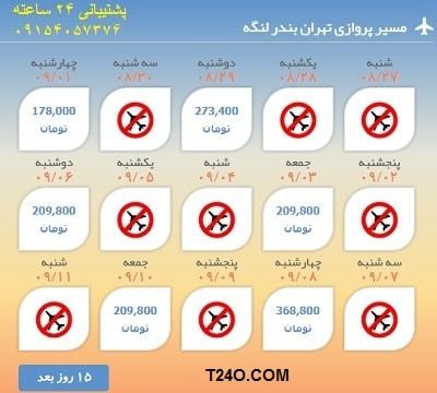 خرید اینترنتی بلیط هواپیما تهران بندرلنگه.09154057376