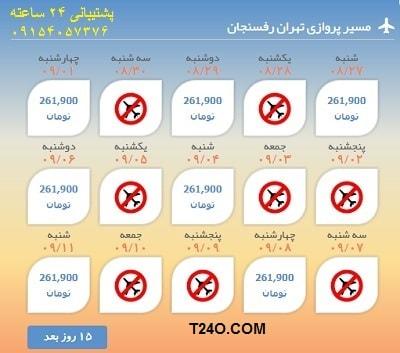خرید اینترنتی بلیط هواپیما تهران رفسنجان.09154057376