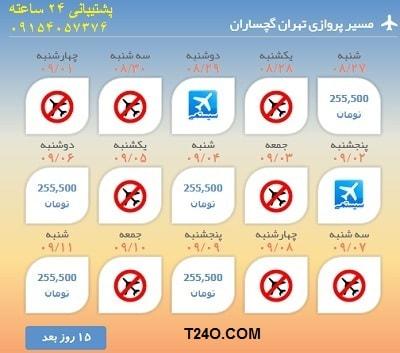 خرید اینترنتی بلیط هواپیما تهران گچساران.09154057376