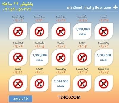 خرید اینترنتی بلیط هواپیما تهران هلند.09154057376