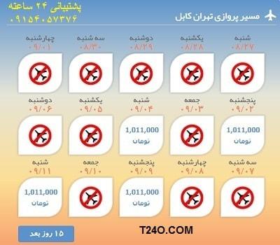 خرید اینترنتی بلیط هواپیما تهران افغانستان.09154057376
