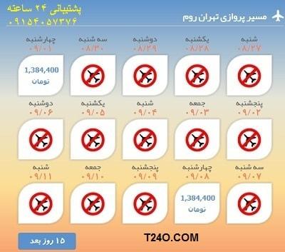 خرید اینترنتی بلیط هواپیما تهران ایتالیا.09154057376