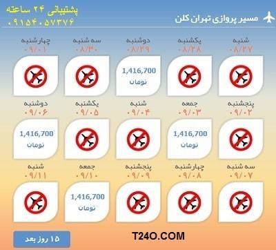 خرید اینترنتی بلیط هواپیما تهران آلمان.09154057376