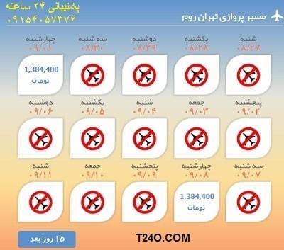 خرید اینترنتی بلیط هواپیما تهران رم.09154057376