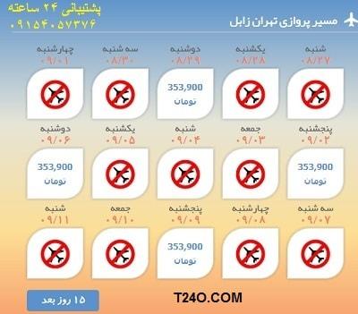 خرید اینترنتی بلیط هواپیما تهران زابل.09154057376
