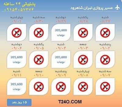 خرید اینترنتی بلیط هواپیما تهران شاهرود.09154057376