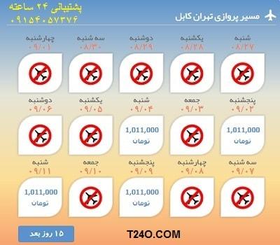 خرید اینترنتی بلیط هواپیما تهران کابل.09154057376