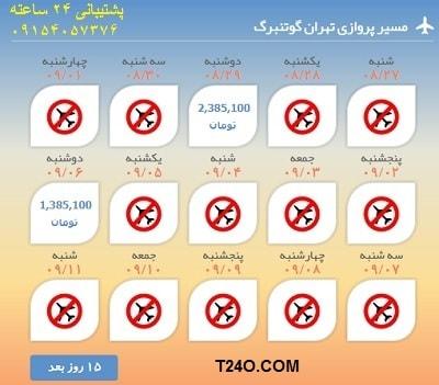 خرید اینترنتی بلیط هواپیما تهران گوتنبرگ.09154057376