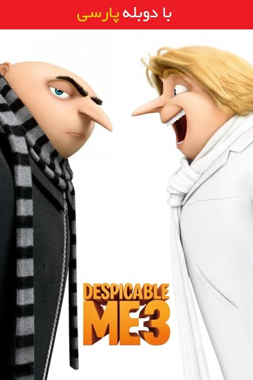 دانلود رایگان دوبله فارسی انیمیشن من نفرت انگیز 3 Despicable Me 3 2017