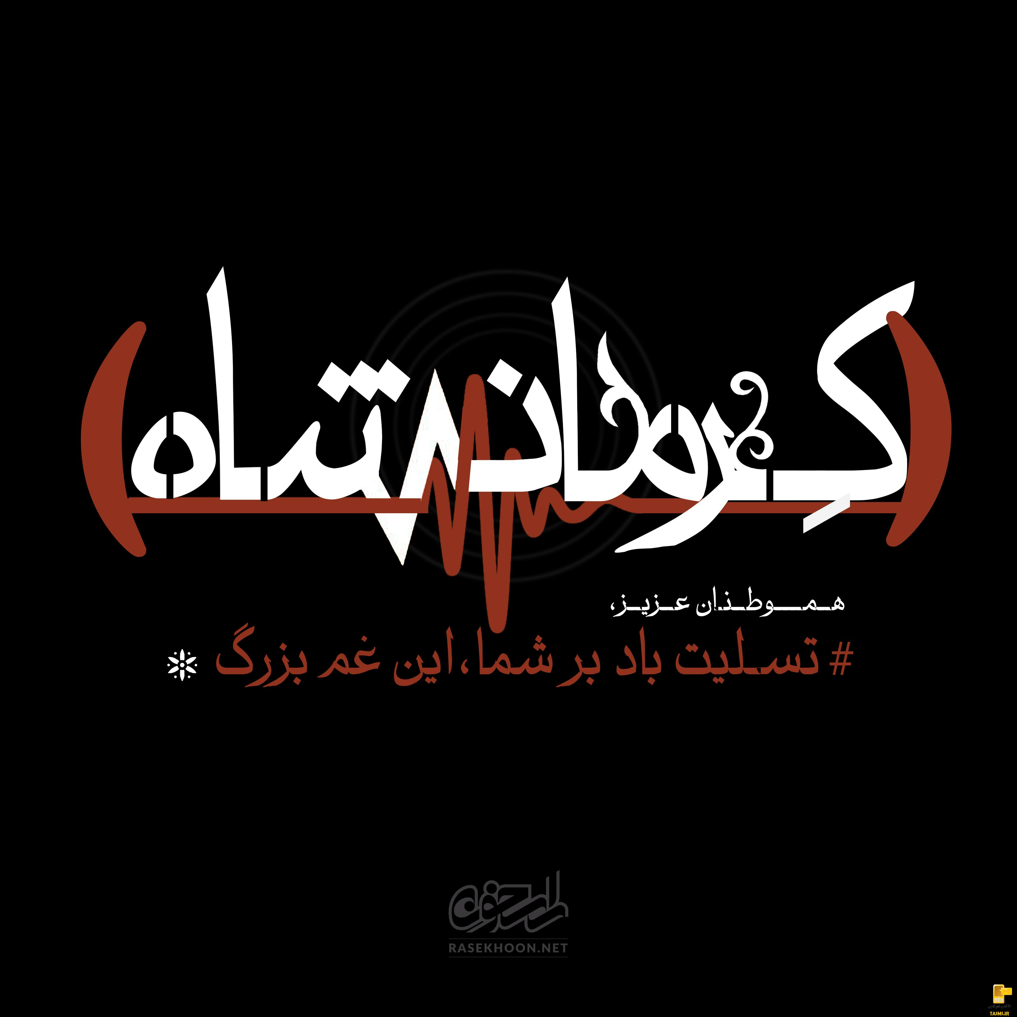 دانلود آهنگ جدید محمد امیری (آواره) به نام کرماشانم رو