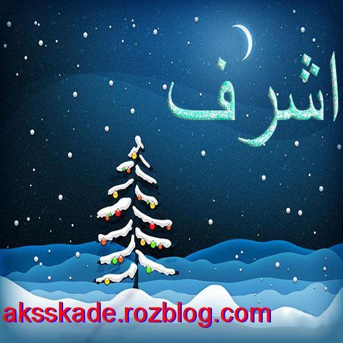 اسم زمستانی اشرف- عکس کده