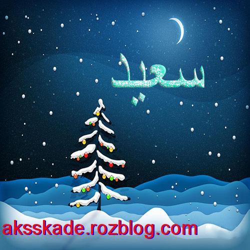 اسم زمستانی سعید- عکس کده